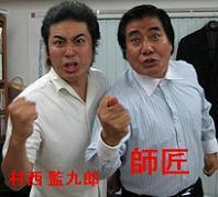 muranishi4.JPG